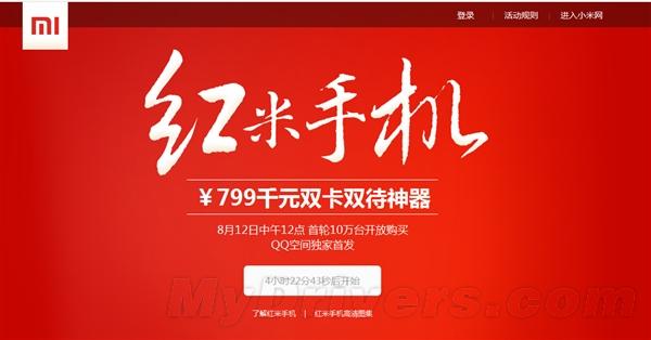 10万台!799元的红米手机今日正式开卖