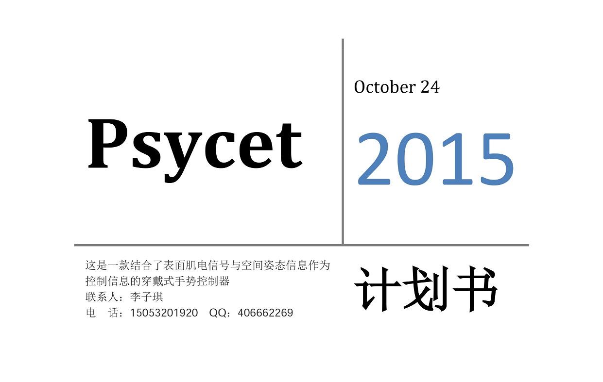 psycet0001
