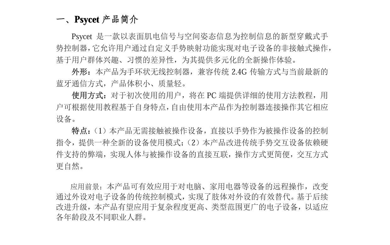 psycet0002