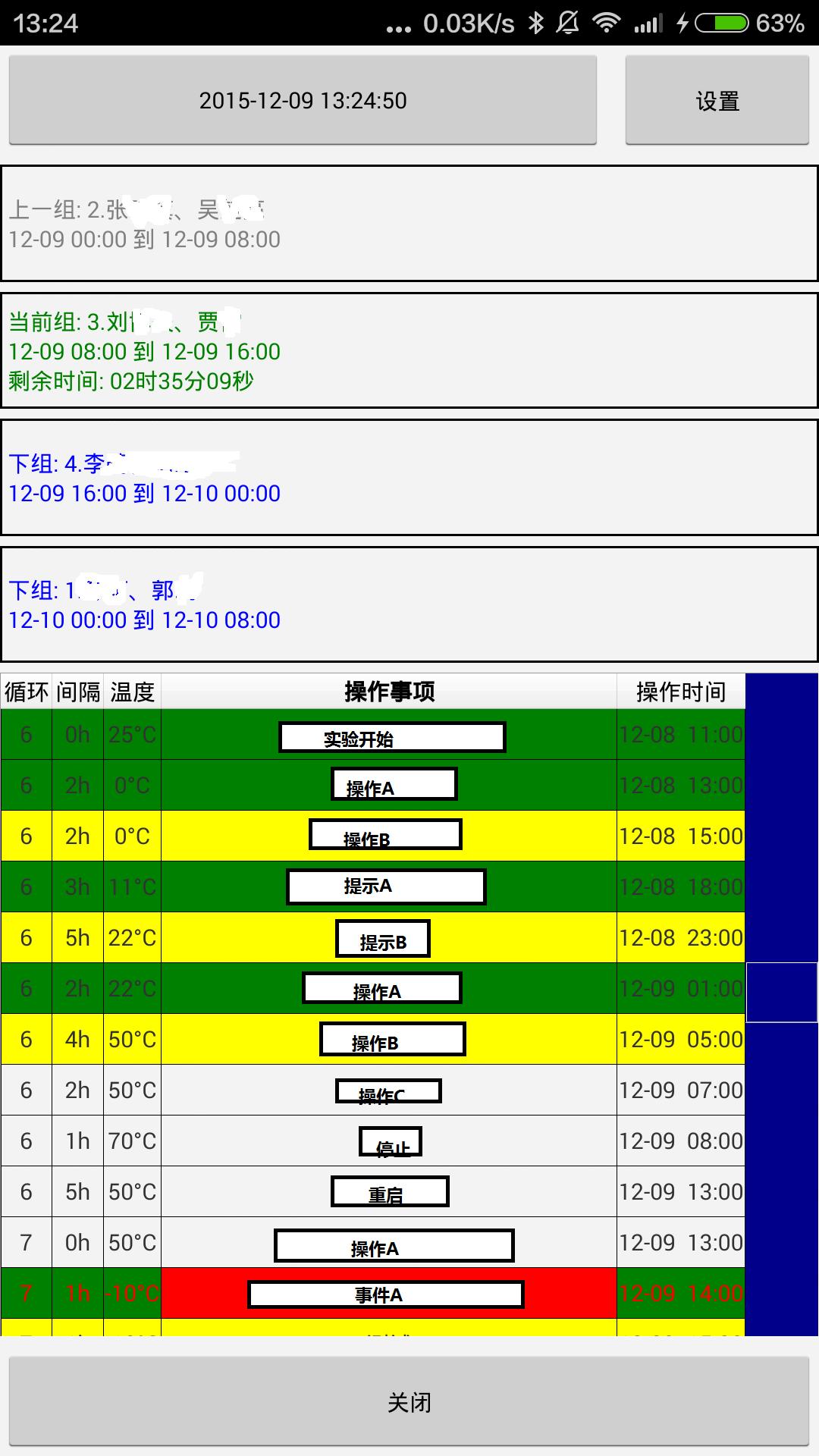 Screenshot_2015-12-09-13-24-51