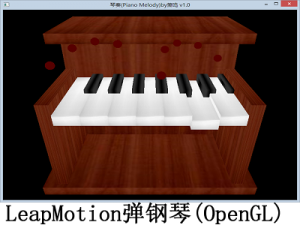 LeapMotion弹钢琴